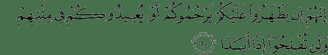 Surat Al Kahfi Ayat 20