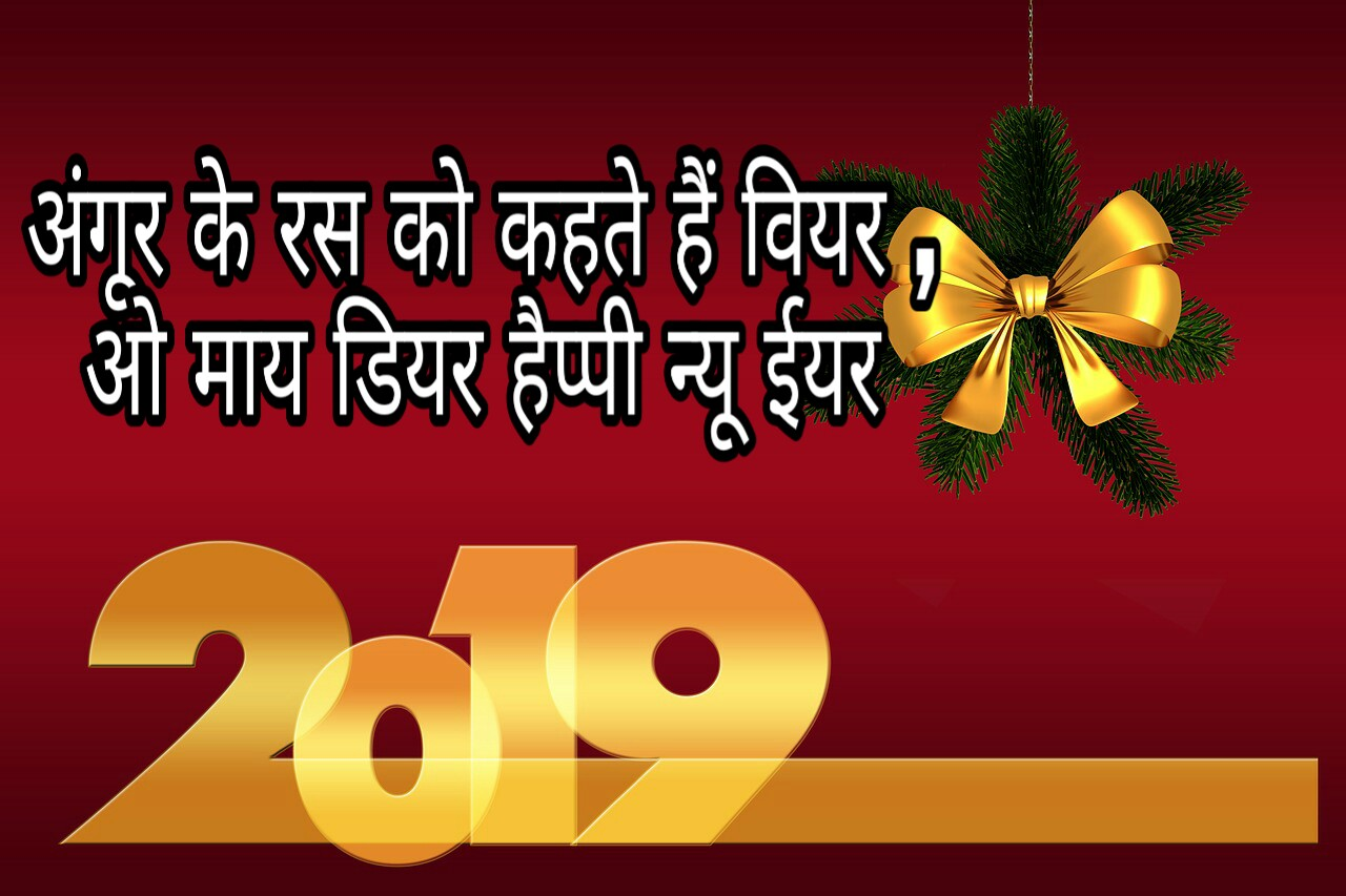 happy_new_year_images_2019-happy-new-year-images-with-quotes