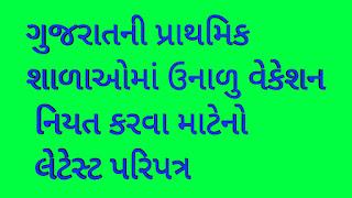 Unadu vacation in Gujarat, primary school  summer vacation date,u ndadu vacation kai tarikhe