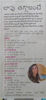 How to lose weight at home tips in telugu