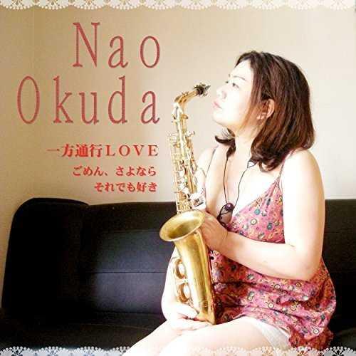 [Single] 奥田奈央 – 一方通行LOVE (2015.11.11/MP3/RAR)