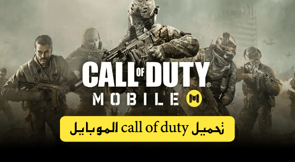 تحميل  Call of Duty Mobile للاندرويد رابط مباشر