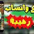10 خدع رهيبة على الواتساب 2017