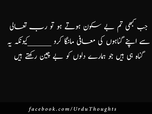 20+ Motivational Quotes in Urdu About Life