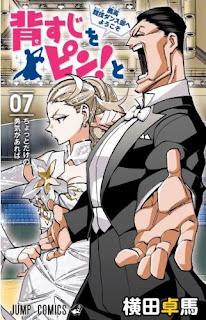 [Manga] 背すじをピン!と~鹿高競技ダンス部へようこそ~ 第01 07巻 [Seshiji o Pin! to – Shikakou Kyougi Dance bu e Youkoso Vol 01 07], manga, download, free