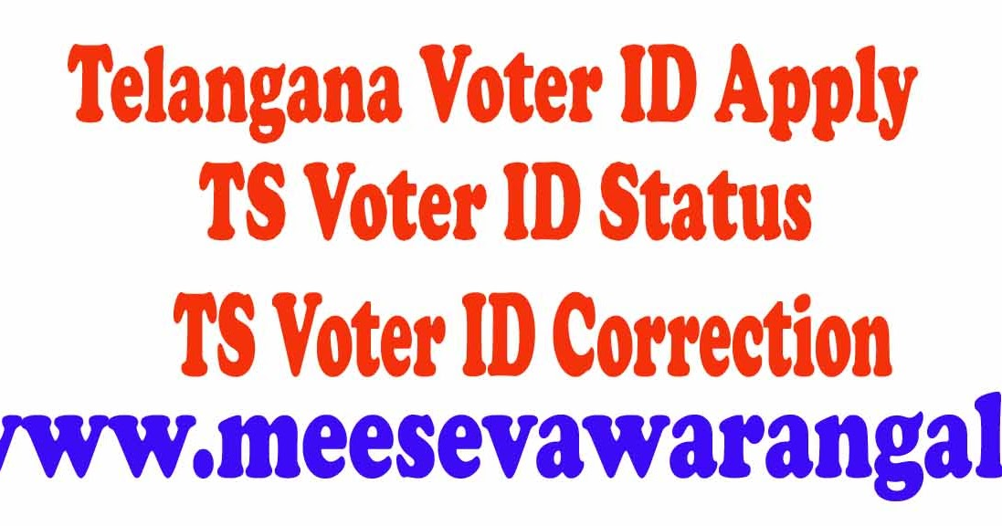 how to find your voter registration id number online