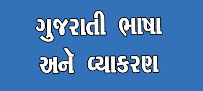 ONLINE QUIZ NO 15 GUJARATI POET AND WRITER IMP FOR POLICE BHARATI.