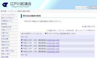 https://www.gikai.city.edogawa.tokyo.jp/voices/g08v_views.asp?Sflg=34&FYY=2018&TYY=2018