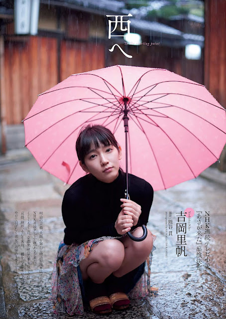 Yoshioka Riho 吉岡里帆 To the starting point images
