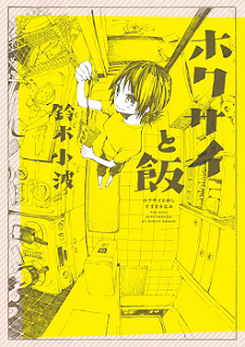 ホクサイと飯 (Hokusai to Meshi) zip rar Comic dl torrent raw manga raw