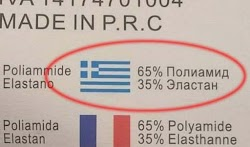 Ετικέτες ρούχων μπερδεύουν την ελληνική σημαία με την γλώσσα των Σποπιανών, τον μακεδονική, όπως αποκαλείται.  Ετικέτα Κινέζικου εσώρουχου ...