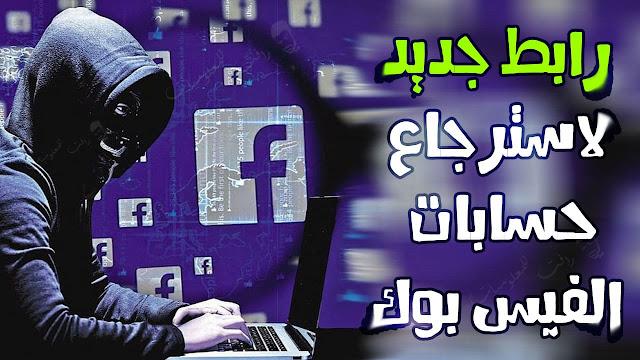 طريقة استرجاع حساب فيسبوك معطل او مسروق او قديم رابط