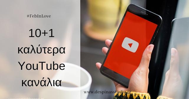 Τα καλύτερα κανάλια στο YouTube