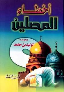 تحميل كتاب أخطاء المصلين pdf - الوليد بن محمد