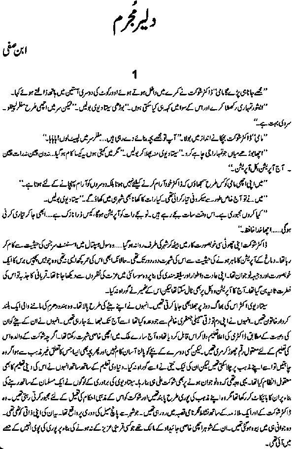 Urdu Spy Story by Ibn e Safi