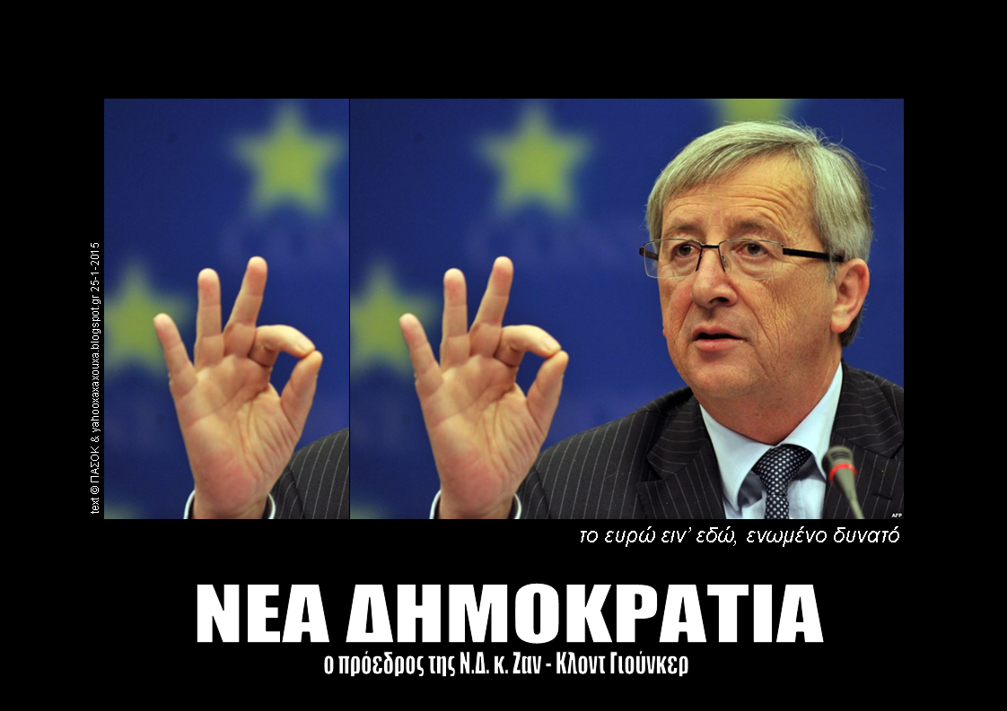 το ευρώ είν' εδώ ενωμένο δυνατό