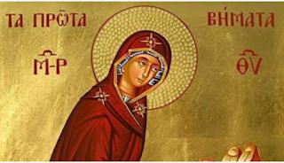 Αυτή είναι η πιο σπάνια εικόνα της Παναγίας με τον Χριστό από απόκρυφο ευαγγέλιο