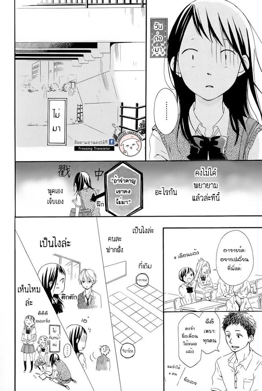 Akane-kun no kokoro - หน้า 18