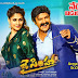 Jai Simha @ 1st Day Worldwide Collections