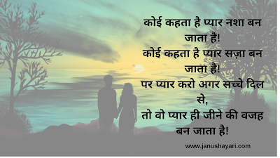 love couple images with hindi shayari
