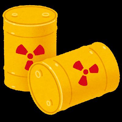 放射性廃棄物のイラスト
