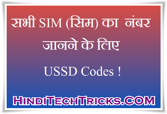 USSD-CODES-TO-KNOW-THE-NUMBER-OF-ALL-SIM-IN-HINDI