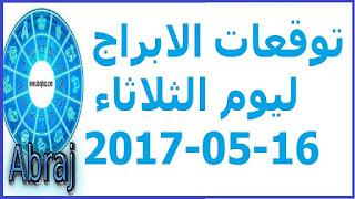 توقعات الابراج ليوم الثلاثاء 16-05-2017