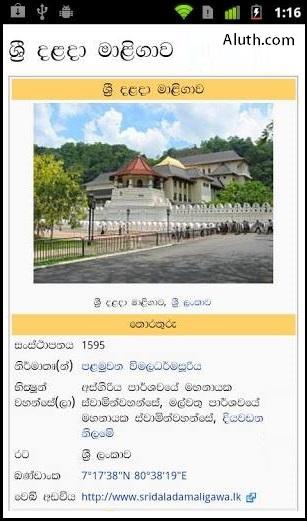 Free Download Sinhala Stylish Fonts