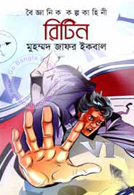 Jafar Iqbal Books Pdf