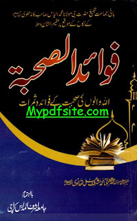 Fawaid us Suhbah urdu book