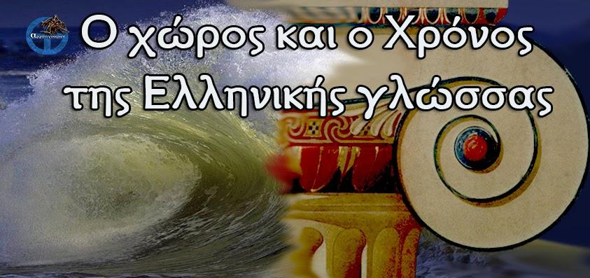 Η ΕΛΛΗΝΙΚΗ ΓΛΩΣΣΑ  ΤΡΟΦΟΣ ΟΛΩΝ ΤΩΝ ΓΛΩΣΣΩΝ. Ο Χώρος και ο Χρόνος της Ελληνικής γλώσσας