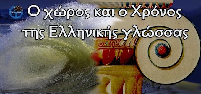 Ο Χώρος και ο Χρόνος της Ελληνικής γλώσσας
