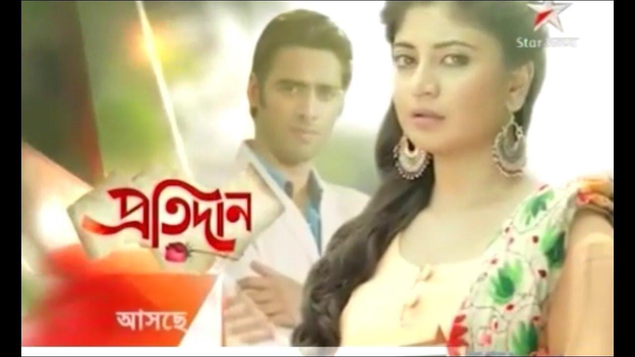 Protidan Serial Lyrics - Star Jalsha Mp3 Song - Watch Promo