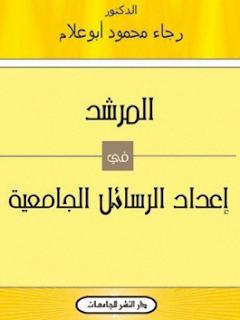 تحميل كتاب المرشد في إعداد الرسائل الجامعية PDF