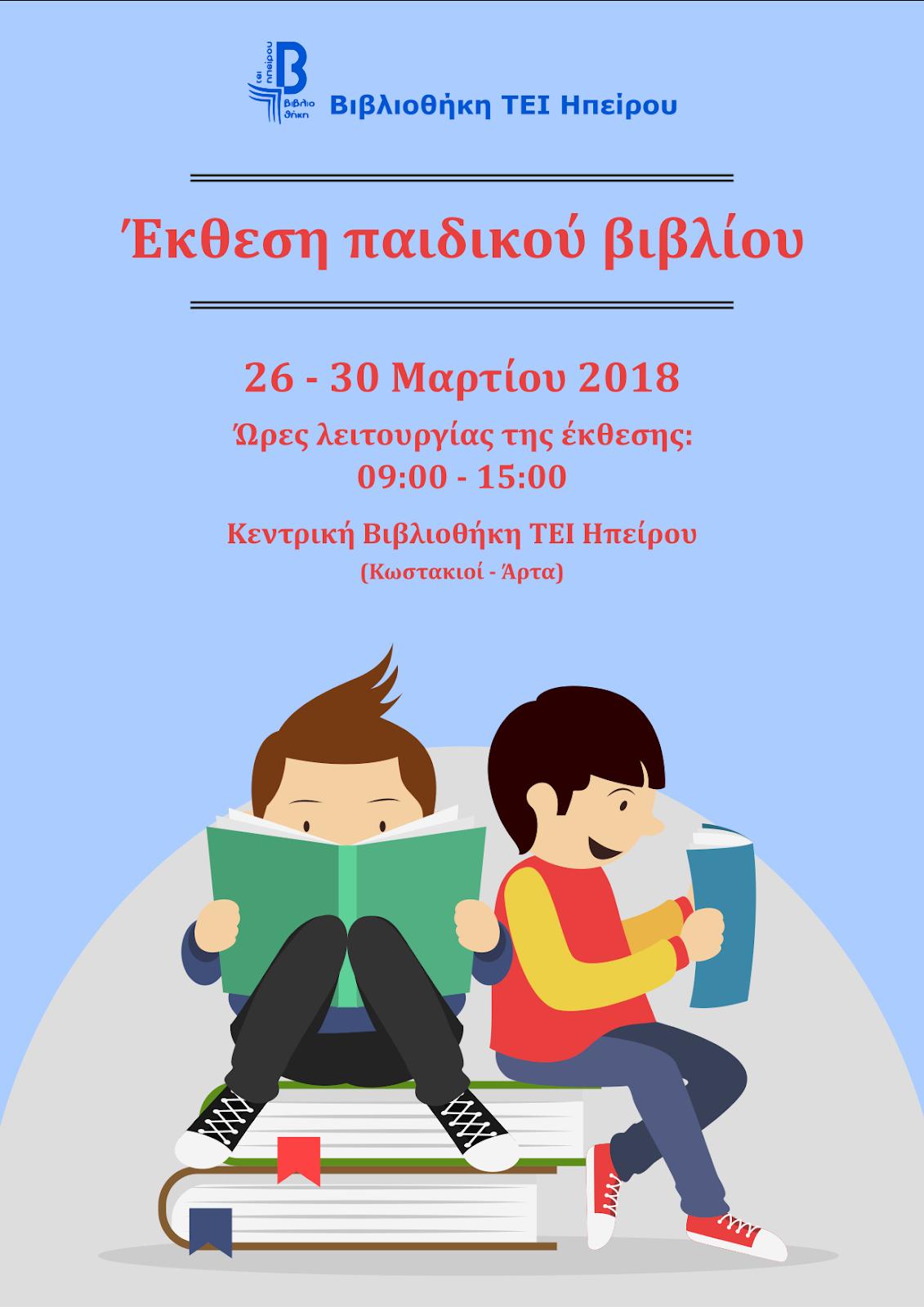 ΤΕΙ Ηπείρου:Έκθεση παιδικού βιβλίου 26-30 Μαρτίου