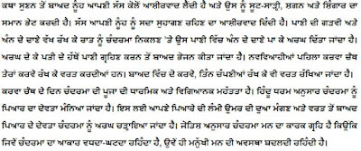 Karva Chauth Vrat Katha Story In Punjabi Free Download