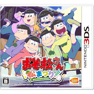 [3DS]Osomatsu-san Matsumatsuri[おそ松さん 松まつり] (JPN) ROM Download