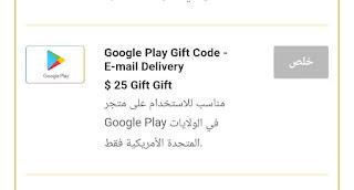 كسب المال وربح بطاقات جوجل بلاي من baymack