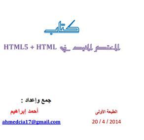 كتاب المختصر المفيد في لغة HTML5 + HTML