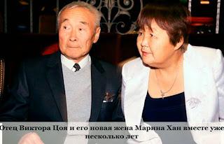 Роберт Цой с новой женой Мариной Хан