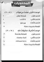 تحميل كتاب الانشطة والتدريبات فى اللغة العربية للصف الثانى الابتدائى الترم الثانى