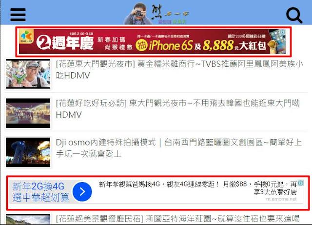 adsense-rwd-iphone6s-2-Blogger 行動版改用自適應(RWD) Adsense 廣告, 讓版面更美觀