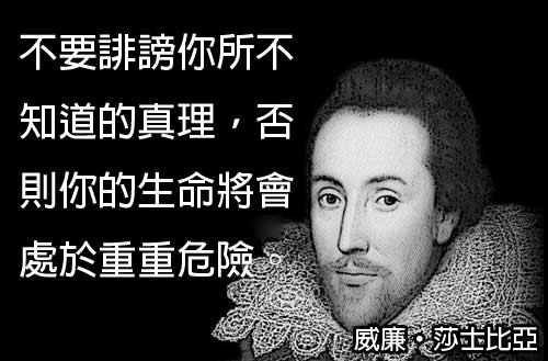 莎士比亞:不要誹謗你所不知道的真理,否則你的生命將會處於重重危險。