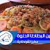 طاجين البطاطا الحلوة واللفت بلا لحم