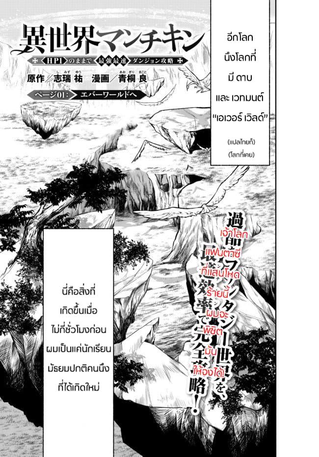 อ่านการ์ตูน Isekai Man Chikin -HP 1 no Mama de Saikyou Saisoku Danjon Kouryaku ตอนที่ 1 หน้าที่ 12