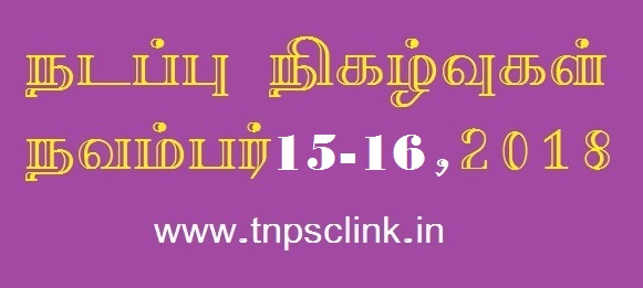 TNPSC Current Affairs November 15-16, 2018 - Download PDF