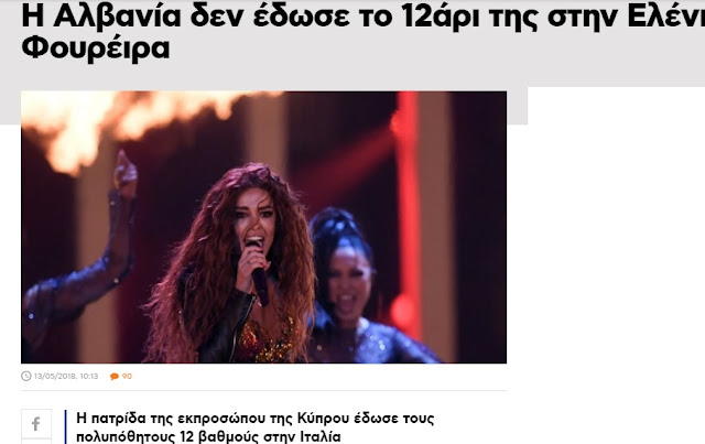 Greek media blame Albanians of why Eleni Foureira did't won the first place