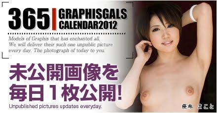 Dweaphic 2012.02 Makoto Yuki 03060
