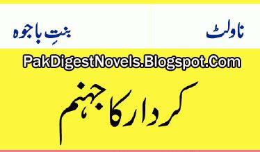 Kardar Ka Jahanum Novel By Binte Bajwa Pdf Free Download - Pak