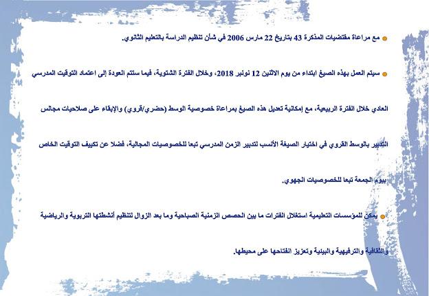 الصيغ المقترحة من وزارة التربية الوطنية لضمان أجرأة ناجعة للتوقيت المدرسي الجديد